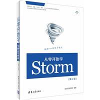 从零开始学 Storm-(第2版)