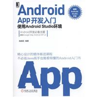 Android APP开发入门-使用Android Studio环境