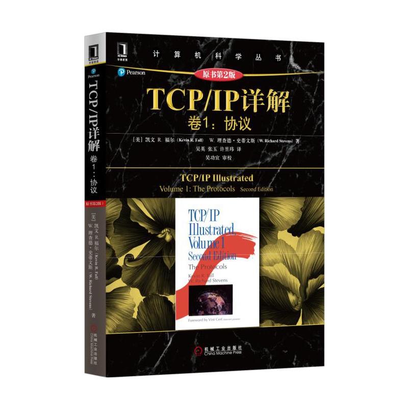 卷1:协议-TCP/IP详解-原书第2版