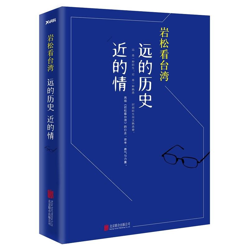 岩松看台湾-远的历史近的情