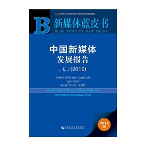 2016-中国新媒体发展报告-新媒体蓝皮书-No.7-2016版