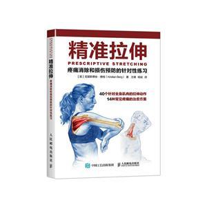 精准拉伸-疼痛消除和损伤预防的针对性练习