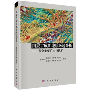 内蒙古成矿地质环境分析-黄金重要矿床与找矿
