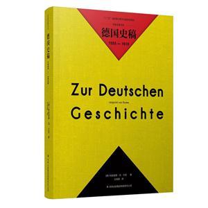 (精)德国史稿:1555—1618