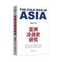 亚洲冷战史研究