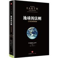 地球的法则-21世纪地球宣言