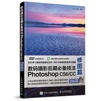 修图篇-数码摄影后期必备技法Photoshop CS6/CC-(附光盘)