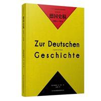 德国史稿:1555-1618/史学大师、