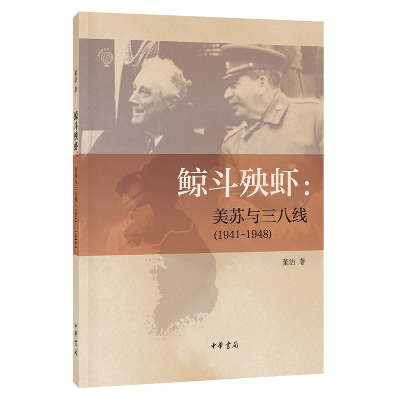 1941-1948-鲸斗与殃虾:美苏与三八线