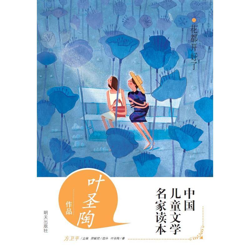 花都开好了-中国儿童文学名家读本
