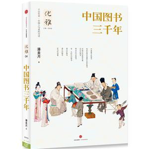 中国图书三千年-优雅-04