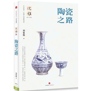 陶瓷之路-优雅-03