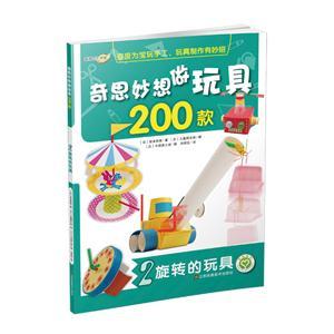 旋转的玩具-奇思妙想做玩具200款-2