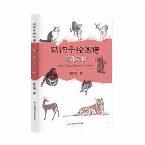 哺乳动物-动物手绘图谱