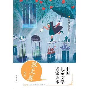做梦的孩子-中国儿童文学名家读本