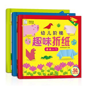 幼儿阶梯趣味折纸(全三册)