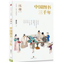 中���D��三千年-��雅-04