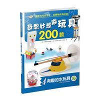 有趣的水玩具-奇思妙想做玩具200款-4