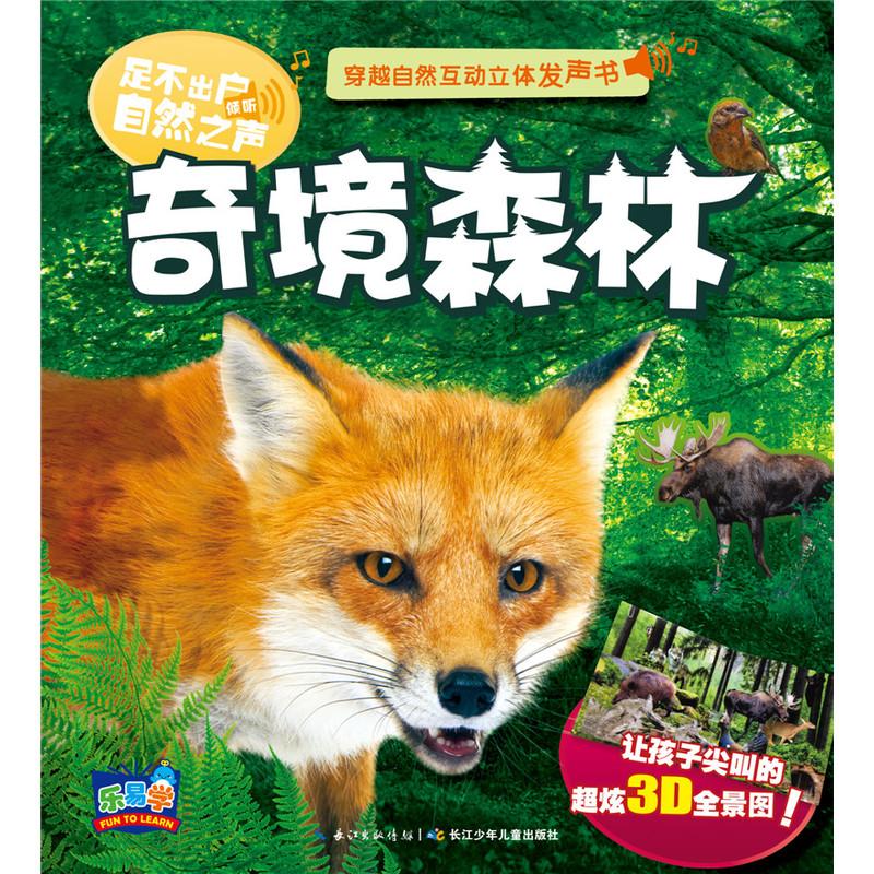 奇境森林-穿越自然互动立体发声书