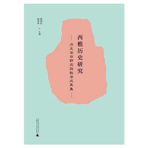西樵历史研究-历史学田野实践学成果集