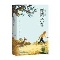 鹿苑长春/经典动物文学与环境文学著作获普利策文学奖