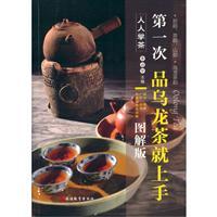 第一次品乌龙茶就上手-图解版