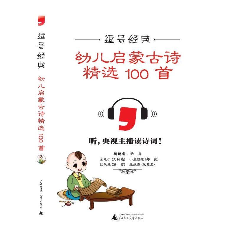 幼儿启蒙古诗精选100首-逗号经典(黑白版)