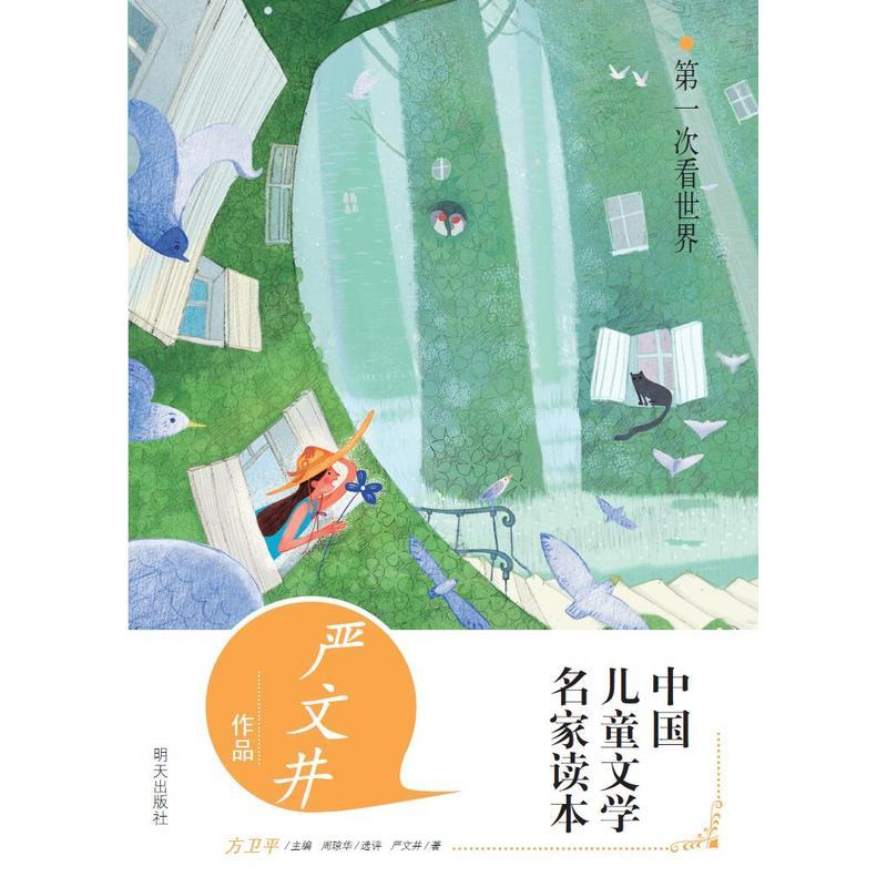 第一次看世界-中国儿童文学名家读本