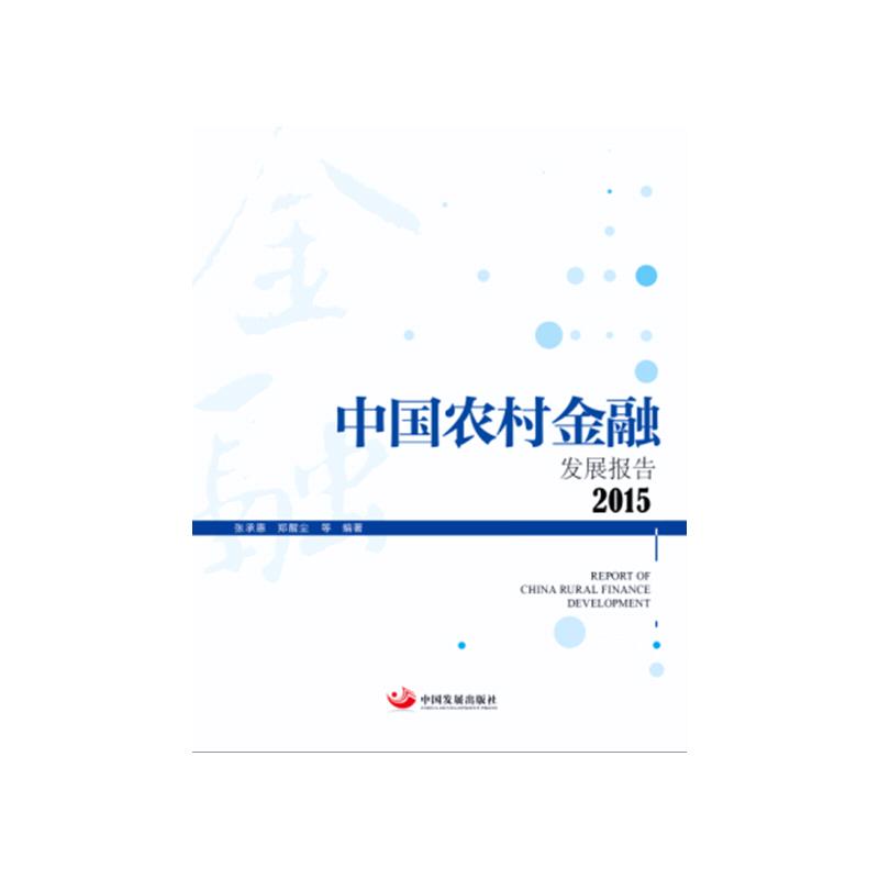2015-中国农村金融发展报告