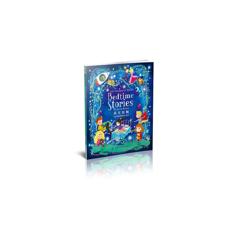 我的童话宝库 睡前童话-英文原版