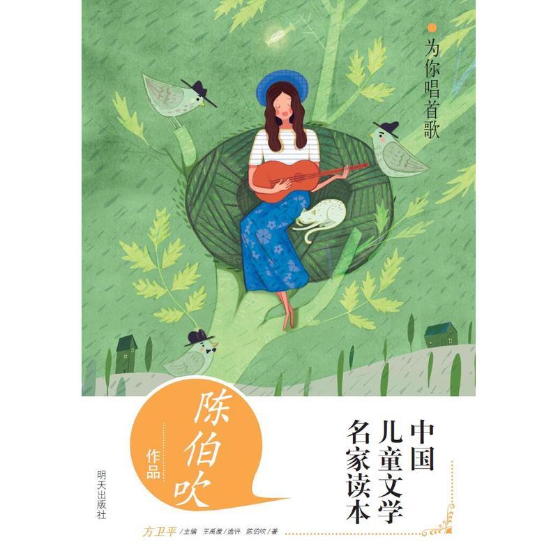 为你唱首歌-中国儿童文学名家读本