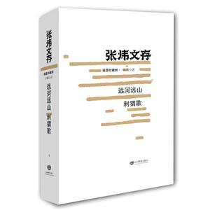 远河远山 刺猬歌-张炜文存-4-插图珍藏版