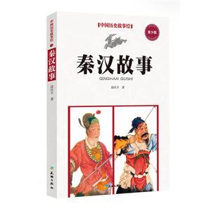秦汉故事-中国历史故事绘-青少版