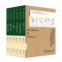 秦汉魏晋南北朝-易中天中华史-第二部-(全6册)