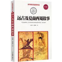 远古及夏商西周故事-中国历史故事绘-青少版