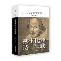 莎士比亚诗歌全集-纪念版/苏福忠译本