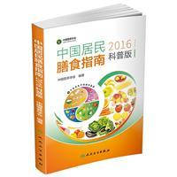 2016-中国居民膳食指南-科普版