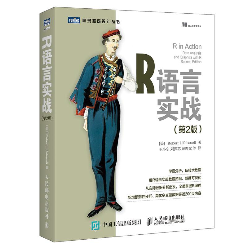 R语言实战-(第2版)