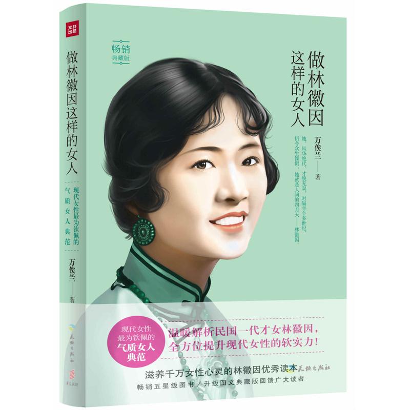 做林徽因这样的女人-畅销典藏版