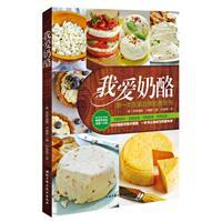 我爱奶酪-第一本在家自制奶酪全书