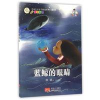 名家儿童文学精选系列:篮鲸的眼睛