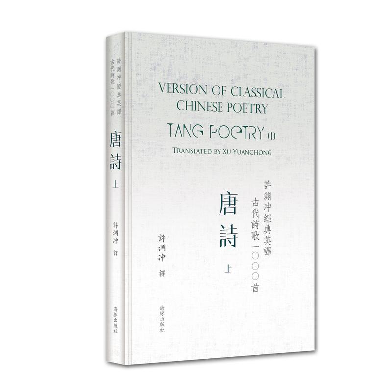 许渊冲经典英译古代诗歌1000首:上:Ⅰ:唐诗:Tang poetry