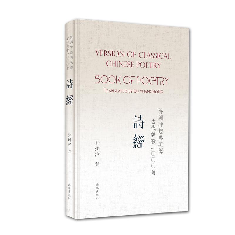许渊冲经典英译古代诗歌1000首:诗经:Book of poetry