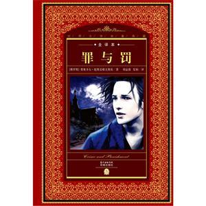 罪与罚-全译本