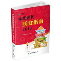 2016-中国居民膳食指南