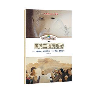 画家王福历险记-大作家小童书