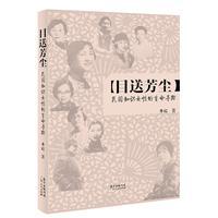 目送芳尘-民国知识女性的生命寻踪