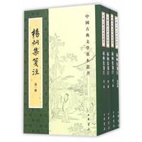 杨炯集笺注-(全四册)