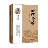 中国脊梁-王立群解读华夏历史人物