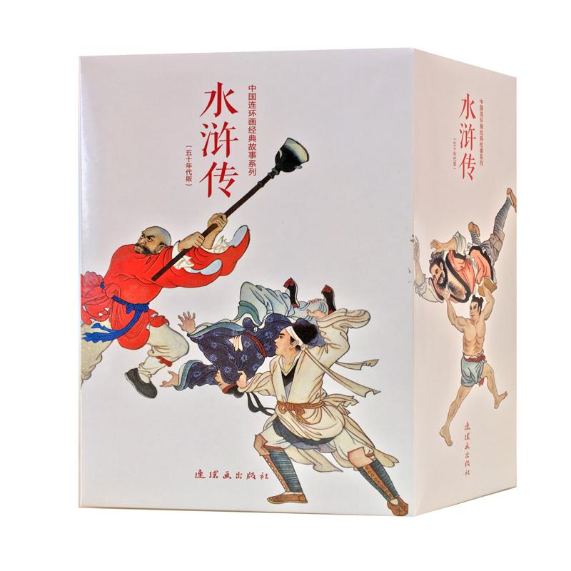 水浒传-(共二十六册)-(五十年代版)
